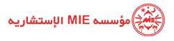 مؤسسة MIE الإستشاریة