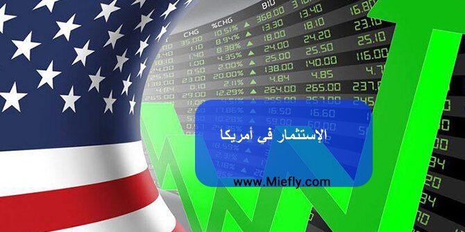 الإستثمار في أمريكا 2021 فيزا الاستثمار في امريكا مؤسسة Mie الإستشاریة
