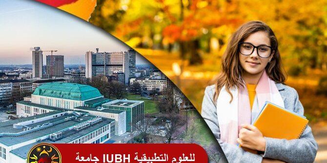 منحة جامعة IUBH للعلوم التطبيقية